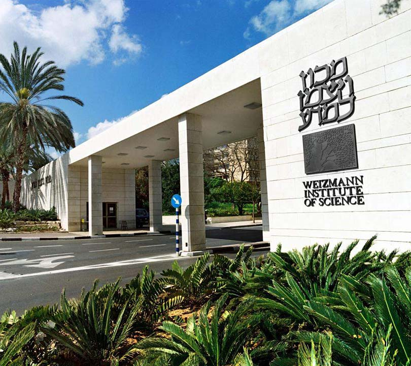 weizmann institute main gate---cropped1